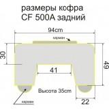 Кофр Baseg для квадроцикла CF 500A задний