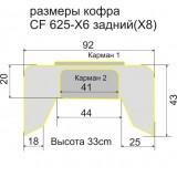 Кофр Baseg для квадроцикла CF 625-X6 задний(X8)