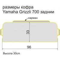 Кофр Baseg для квадроцикла Yamaha Grizzli 700 (сумка на багажник) задний